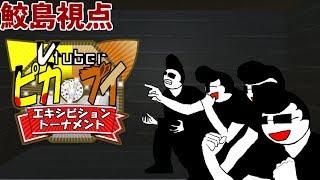 【#ピカV杯】卍鮫島レイジ視点卍【VTuber】