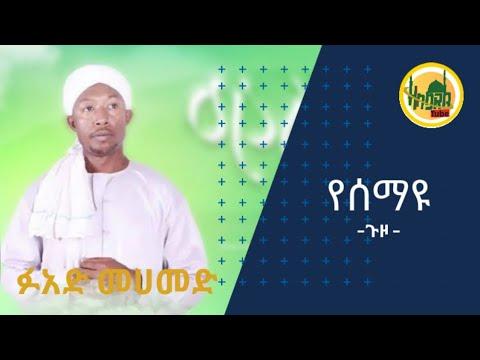 Download የሰማዩ ጉዞ 1 || ፉአድ መሀመድ |አዲስ ምርጥ መንዙማ || yesemayu guzo 1 || Fuad mohammed | new best ethiopian menzuma