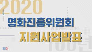 2020년 영화진흥위원회 지원사업 발표 (Full ve…