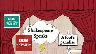 Shakespeare Speaks - новий урок вишуканої англійської