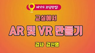 여기가 코딩맛집 : 교실에서 AR, VR 만들기 @중구…
