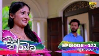 Husmak Tharamata | Episode 172 | 2019-12- 30 Thumbnail