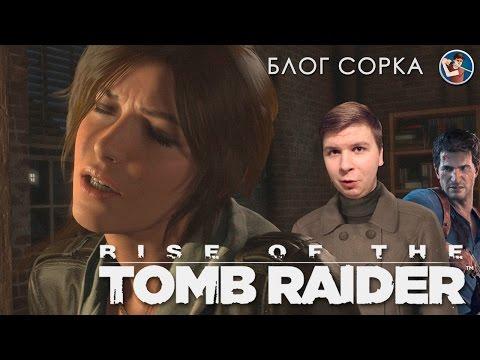 Обзор Rise Of The Tomb Raider [Блог Сорка]