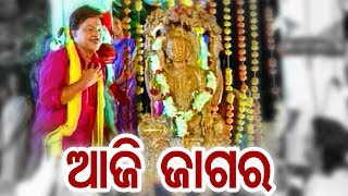 Aaji Jagara - Odia Devotional Song | Film - TU EKA AMA SAHA BHARASA | ODIA HD