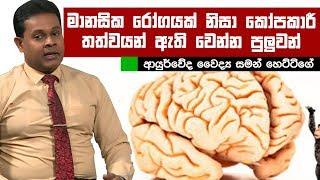 මානසික රෝගයක් නිසා කෝපකාරී තත්වයන් ඇති වෙන්න පුලුවන් | Piyum Vila |10-07-2019 | Siyatha TV Thumbnail