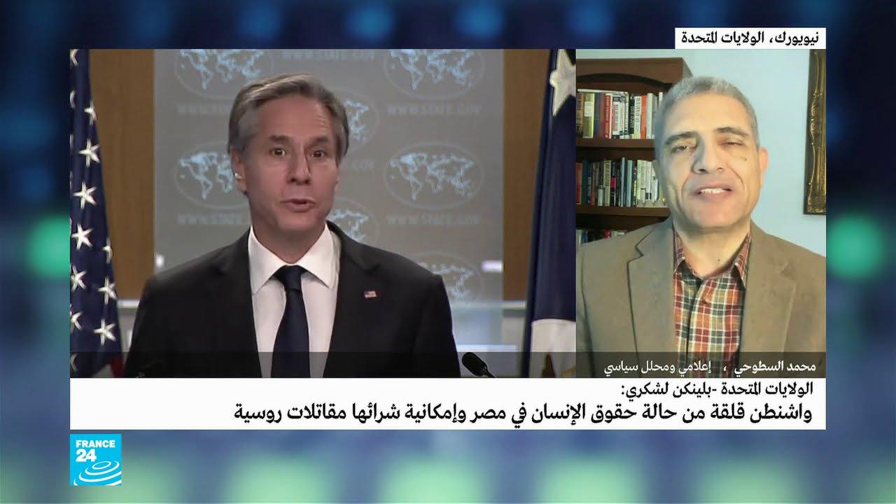 قلق أمريكي من وضع حقوق الإنسان في مصر وسعيها لشراء طائرات حربية روسية  - 13:02-2021 / 2 / 24