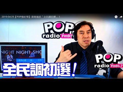 2019-04-25【POP撞新聞】黃暐瀚談「全民調初選」!