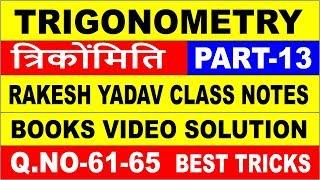 TRIGONOMETRY PART-13[RAKESH YADAV CLASS NOTES VIDEO SOLUTION] FOR SSC CGL   SSC CHSL   SSC CGL 2018 