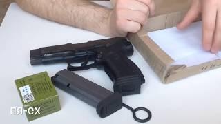 Пистолет Ярыгина охолощенный. ПЯ-СХ Молот Армз. Обзор и стрельба.