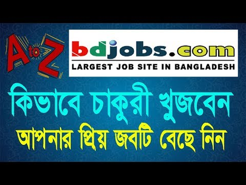 How to find jobs from Bdjobs | Search your favourite Job | bdjobs.com