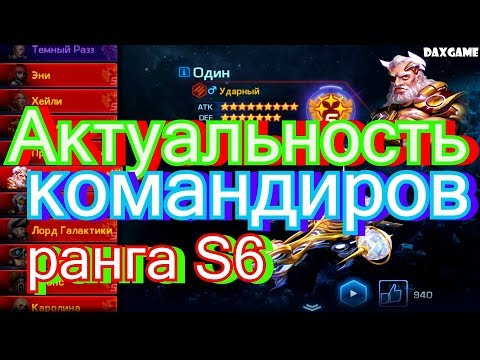 Galaxy Legend - Актуальность командиров ранга S6.