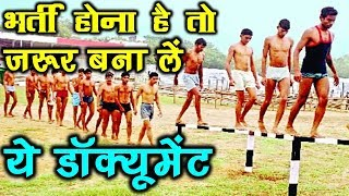 Indian Army Bharti Rally 2018: ये Documents जरूर बना लें | Army Bharti Race/Running Tips in hindi