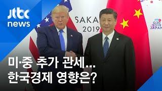 [월드 인사이트] 미·중 추가 관세 강행…한국경제 영향…