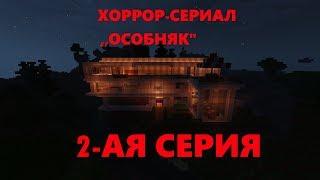 """МАЙНКРАФТ ХОРРОР-СЕРИАЛ ,,ОСОБНЯК"""" 2 СЕРИЯ"""