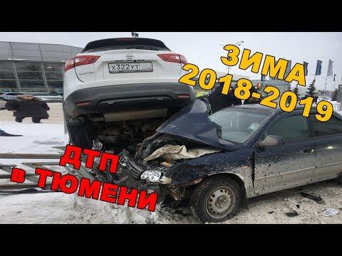 Подборка ДТП в Тюмени, зима 2019. (Мат, 18+)