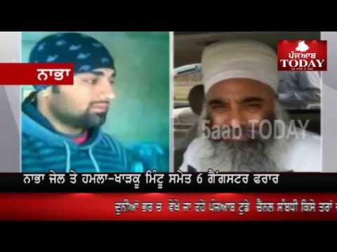 Nabha jail attacked,Militant mintu, Kashmir Singh and 4 gangster absconding,listen witnesses