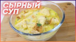 сырный суп с копчёным мясом и грибами пошаговый рецепт