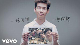 林奕匡 Phil Lam - 一世同學 (Official MV)