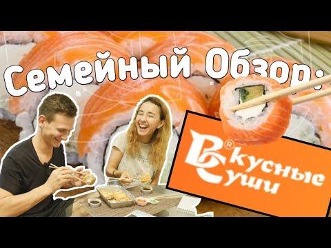 Вкусные суши - Семейный Обзор \ Везут в Щеглово за 400р!!! \ Стоит ли Заказывать???!!!
