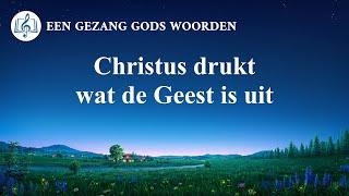 Christelijke muziek 'Christus drukt wat de Geest is uit' | Officiële muziek video