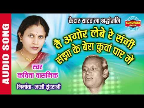 TAI AGOR LEBE RE SANGI - तै अगोर लेबे रे संगी - Kavita Vasnik - Chhattisgarhi Lok Geet