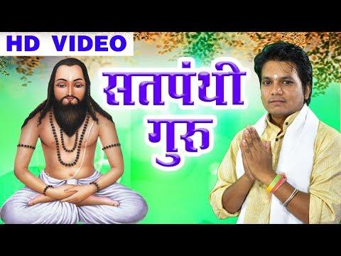 दिलीप राय | Dilip Ray | Cg Panthi Geet | sat panthi guru | Chhattisgarhi panthi Song | 2018 | AVM