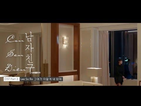 [MV - ENGSUB] Lee So Ra ( 이소라 ) - Into My Heart ( 그대가 이렇게 내 맘에 ) 《남자친구 - Encounter 》OST Part 2