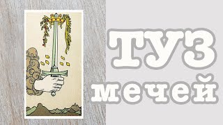 Значение карт Таро.Младшие арканы. Туз мечей