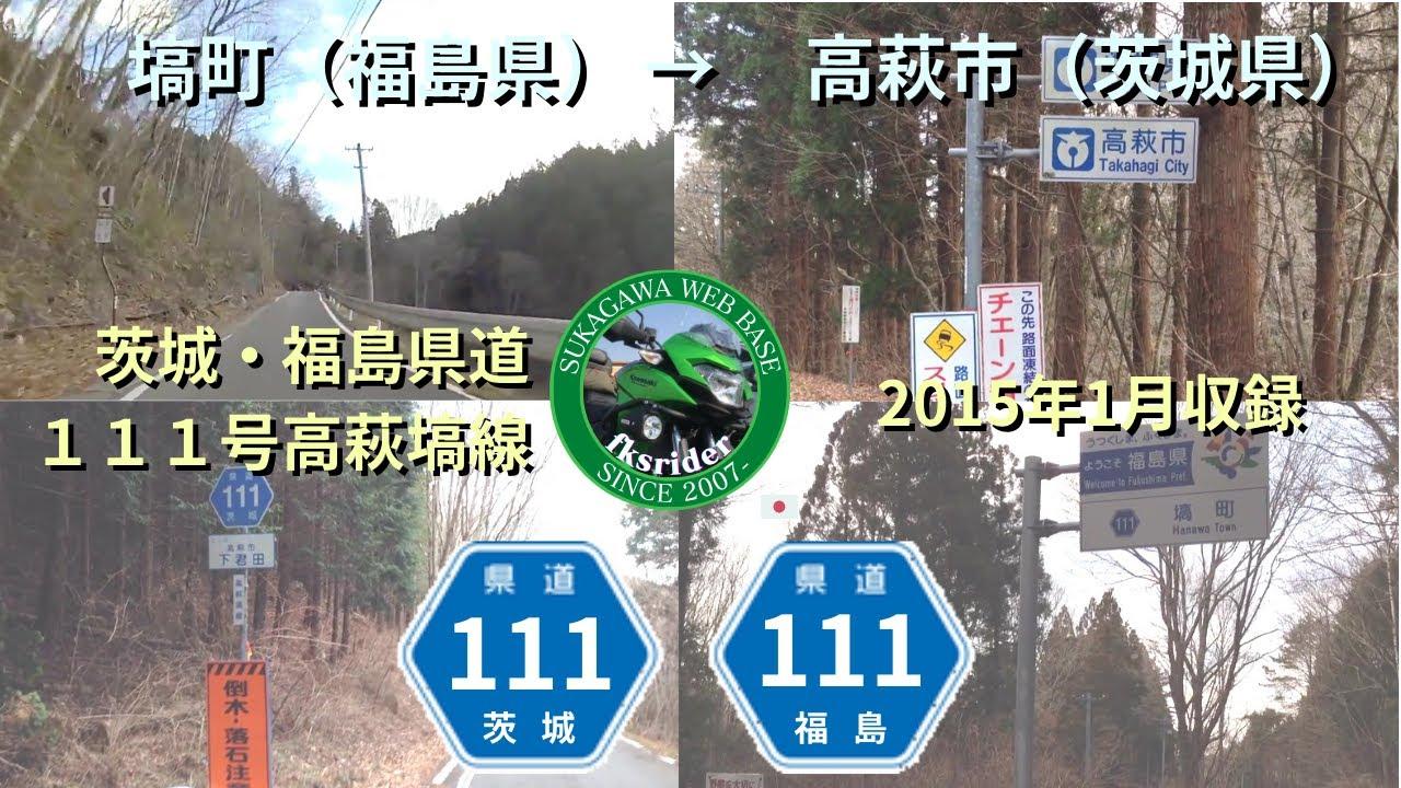 GoPro車載動画]福島・茨城県道11...