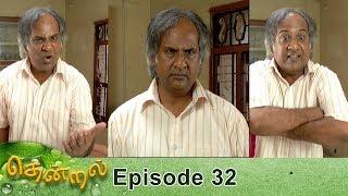 Thendral Episode 32, 15/01/2019 #VikatanPrimeTime