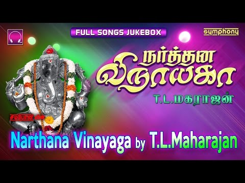 Narthana Vinayaga | T.L.Maharajan | Vinayagar songs