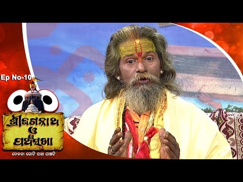 Pancha Sakha Ep 10 | ଅଚ୍ୟୁତନନ୍ଦଙ୍କ ଭବିଷ୍ୟ ବାଣୀ | Achyuta Nanda Nka Bhabishya Bani