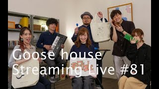 Goose house Streaming Live #81