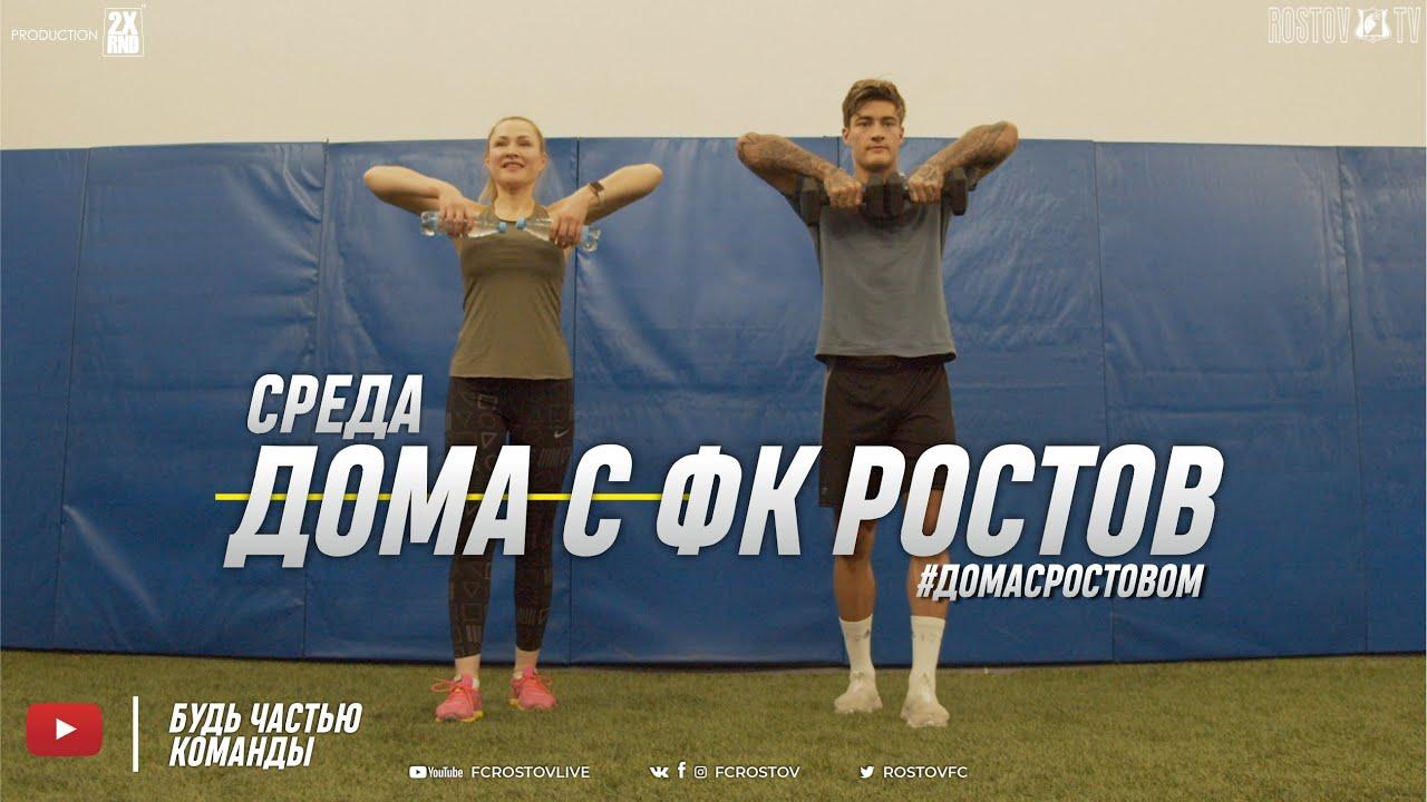 Лучшие Упражнения Дома с ФК Ростов. Среда - YouTube