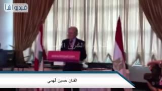 بالفيديو: الفنان حسين فهمي خلال احتفال رابطة سيدات مصر بشم النسيمًG ببيروت