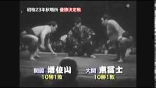 Masuiyama vs. Azumafuji : Aki 1948 (増位山 対 東冨士)
