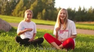 Конкурс ГН-2018. №15. Александра Фирюлина - Команда 2018