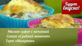 Будет вкусно! 15/09/2014 Мясное суфле с начинкой. Салат «Грибной момент». Торт «Минутка». GuberniaTV