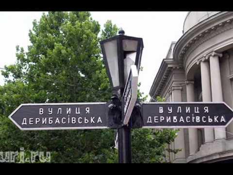 Еду в Одессу  (A-dessa)