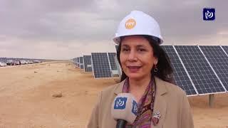 افتتاح محطتي توليد كهرباء من الطاقة الشمسية في المفرق - (29-10-2019)