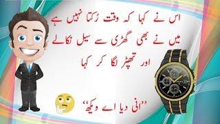 Funny jokes in urdu | Whatsapp funny video | Funny Jokes pictures | Joke of the day | Episode 9