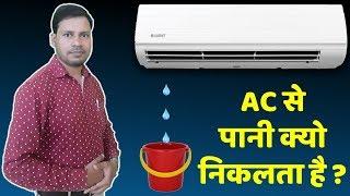 AC (Air Conditioner) से पानी क्यो निकलता है ? V For Vinnovative
