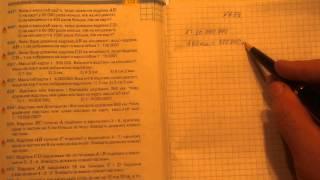Задача 654, Математика, 6 клас, Тарасенкова 2014