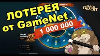 BlackDesert (MMORPG) -   Рулетка от GameNet +   Конкурс от нас