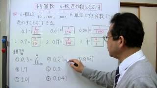 10分の1、100分の1、1000分の1の位を利用して、小数を分数に直す方法を...