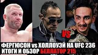 ИТОГИ И ОБЗОР НОЧНЫХ БОМБ В БЕЛЛАТОРЕ! ХОЛЛОУЭЙ vs ФЕРГЮСОН UFC 236! МИТРИОН СДЕЛАЛ ЗАЯВЛЕНИЕ