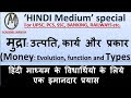 ECO#6: मुद्रा: उत्पति, कार्य और प्रकार (Money: Evolution, function and types) in HINDI. UPSC,PCS,SSC