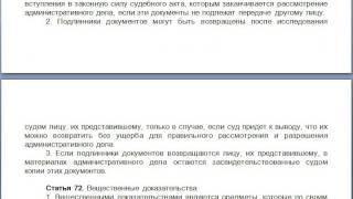 Статья 71, пункт 1,2,3, КАС 21 ФЗ РФ, Возвращение подлинников документов