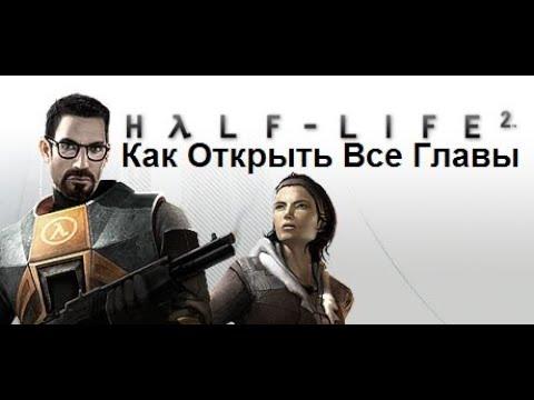 Как открыть все главы в half life 2