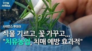 """식물 기르고, 꽃 가꾸고...""""치유농업, 치매…"""